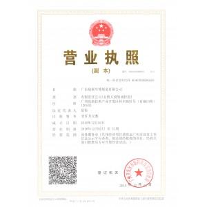 广东励展华博展览有限公司