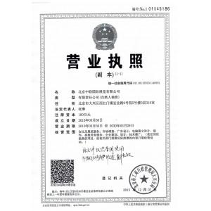 北京中联国际展览有限公司