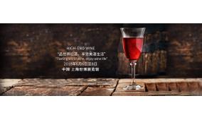 2018上海名酒节暨国际高端葡萄酒及烈酒展览会 HIGH-END WINE