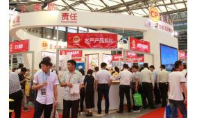 2019第七届上海国际食品加工技术与装备展览会