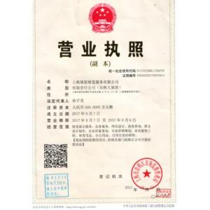 上海展窑展览服务有限公司