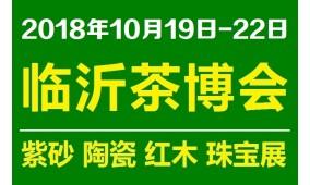 2018第12届中国(临沂)国际茶文化博览会