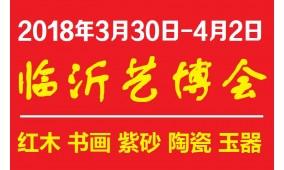 2018第三届山东(临沂)国际艺术品博览会