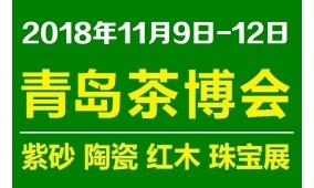 2018第11届青岛(城阳)国际茶文化博览会