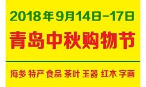 2018第三届青岛(城阳)中秋文化购物节暨海参节