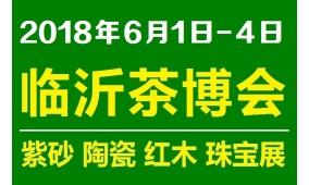 2018第11届山东(临沂)国际茶文化博览会
