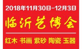 2018第四届中国(临沂)国际艺术品博览会暨珠宝玉器、书画、紫砂、红木家具展