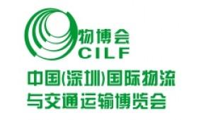 2018第13届深圳国际物流与交通运输博览会