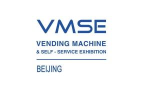 2018第八届北京国际自动售货机及自助服务展览会