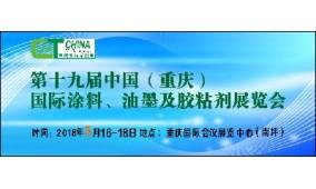 2018第十九届中国(重庆)国际涂料、油墨及胶粘剂展览会