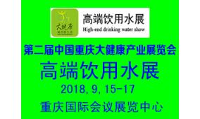2018第二届(中国)重庆全民健康论坛暨大健康产业展览会