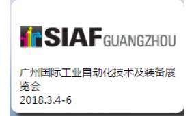 SIAF 2018年第22届广州国际工业自动化及技术装备展览会