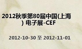 2012秋季第80届中国(上海)电子展-CEF