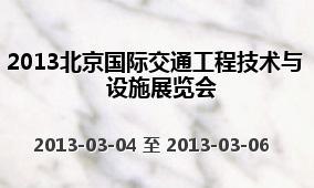 2013北京国际交通工程技术与设施展览会