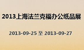 2013上海法兰克福办公纸品展