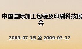中国国际加工包装及印刷科技展览会