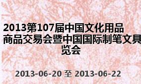 2013第107届中国文化用品商品交易会暨中国国际制笔文具博览会