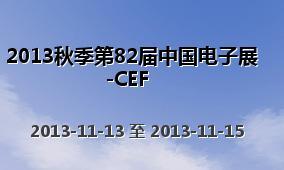 2013秋季第82届中国电子展-CEF