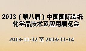 2013(第八届)中国国际造纸化学品技术及应用展览会