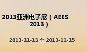 2013亚洲电子展(AEES 2013)