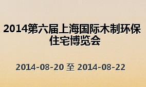 2014第六届上海国际木制环保住宅博览会