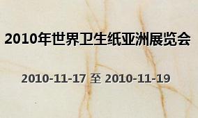 2010年世界卫生纸亚洲展览会