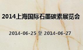 2014上海国际石墨碳素展览会