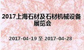 2017上海石材及石材机械设备展览会