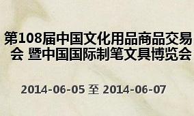 第108届中国文化用品商品交易会 暨中国国际制笔文具博览会