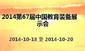 2014第67届中国教育装备展示会