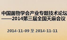 中国菌物学会产业专题技术论坛 ——2014第三届全国天麻会议