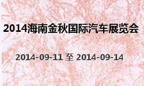 2014海南金秋国际汽车展览会