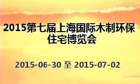 2015第七届上海国际木制环保住宅博览会