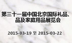 第三十一届中国北京国际礼品、赠品及家庭用品展览会