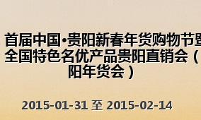 首届中国•贵阳新春年货购物节暨全国特色名优产品贵阳直销会(贵阳年货会)