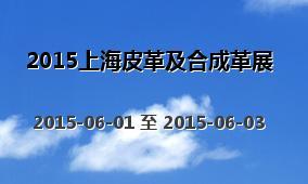 2015上海皮革及合成革展