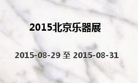 2015北京乐器展