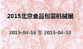 2015北京食品包装机械展