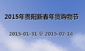 2015年贵阳新春年货购物节