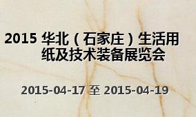 2015 华北(石家庄)生活用纸及技术装备展览会