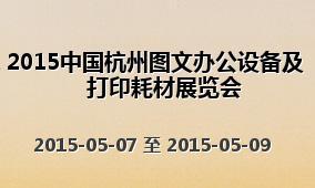 2015中国杭州图文办公设备及打印耗材展览会