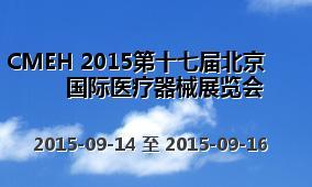 CMEH 2015第十七届北京国际医疗器械展览会