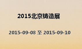 2015北京铸造展