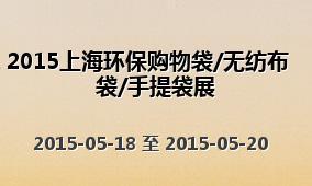 2015上海环保购物袋/无纺布袋/手提袋展