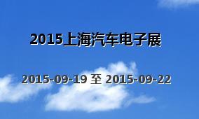 2015上海汽车电子展