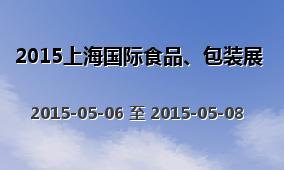 2015上海国际食品、包装展
