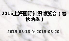 2015上海国际针织博览会(春秋两季)