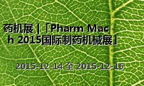 药机展 |「Pharm Mach 2015国际制药机械展」