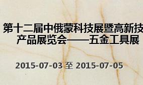 第十二届中俄蒙科技展暨高新技术产品展览会——五金工具展