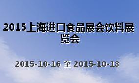 2015上海进口食品展会饮料展览会